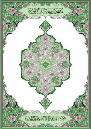 Download 69 al quran al kareem mushaf al madinah green true pdf www quranpdf blogspot in pdf book