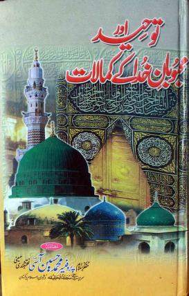 Toheed aur mehbooban khuda k kamalat download pdf book