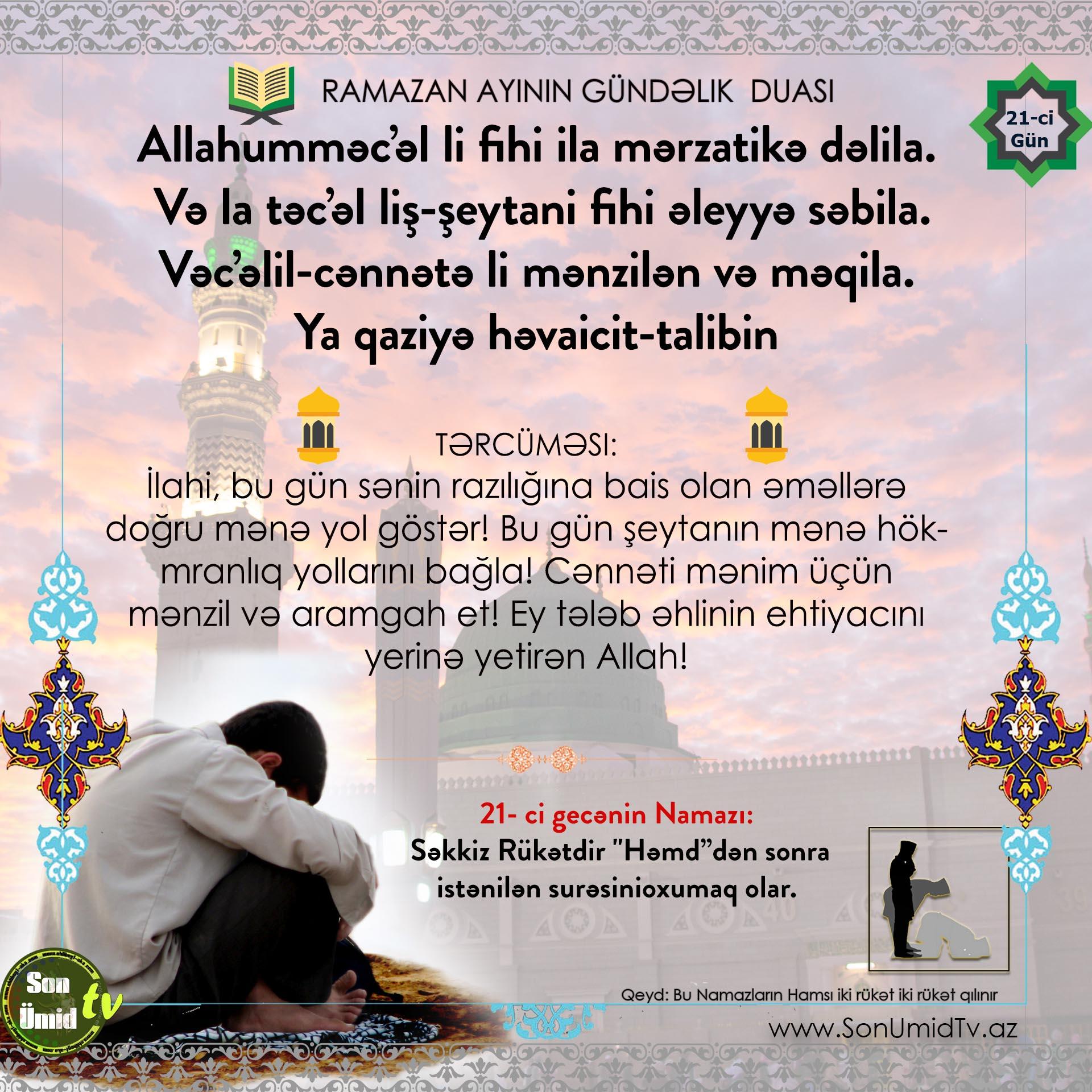 Ramazan  21-ci gününün duası və Namazı