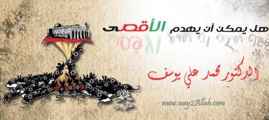 يمكن يهدم الأقصى؟د/محمد يوسف